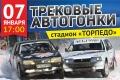 7 января в Шадринске пройдут трековые автогонки