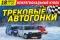 Шадринск примет 1-й этап межрегионального кубка по трековым автогонкам