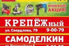 Скидка на инструмент ЗУБР -30%
