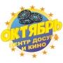 "МАУ ""Центр досуга и кино ""Октябрь"""