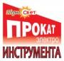 """Первомай - """"Прокат инструментов"""""""