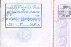 Как сделать инн в паспорт
