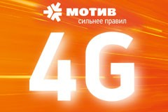 Мобильный интернет шадринск