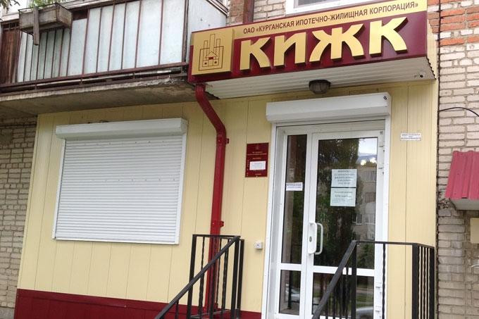 В Курганской области действует льготная система ипотечного кредитования