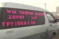 Протесты дальнобойщиков заставили отменить штрафы