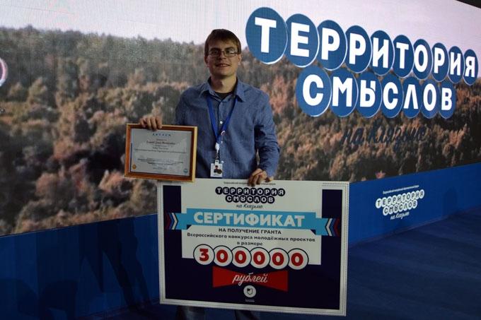Грант в размере 300 тыс. рублей выиграл шадринец на Всероссийском форуме «Территория смыслов»