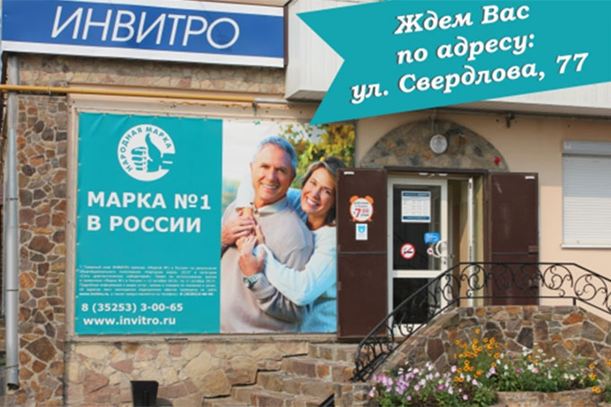 В Шадринске открылся офис ИНВИТРО