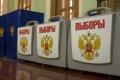 В Курганской области подведены предварительные итоги выборов в Государственную Думу РФ