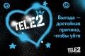 Tele2 отмечает рост переходов в свою сеть по MNP в Курганской области
