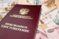 Пенсионеры получат единовременную выплату в 5000 рублей