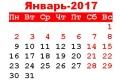 В новогодние праздники отдыхаем с 31 декабря по 8 января