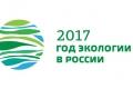 В 2017 году в Зауралье пройдет более 180 мероприятий по защите окружающей среды
