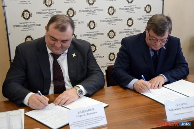 Московское и Курганское отделения Императорского Православного Палестинского Общества будут сотрудничать