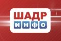 На 21-й кнопке в Курганской области будет вещать телеканал «ШАДР-инфо»