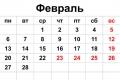 День защитника Отечества подарит 4 выходных