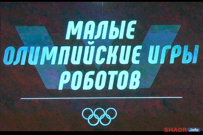 В Шадринске стартовали Малые олимпийские игры роботов