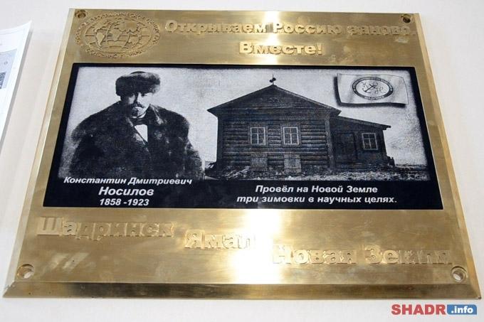 Изготовленная в Шадринске мемориальная доска памяти К.Д. Носилова будет установлена на Новой Земле