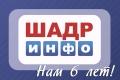 Телеканал «ШАДР-инфо» транслируют все кабельные операторы Курганской области
