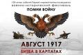 Битва в Карпатах: очередная реконструкция второй мировой войны