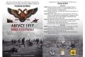 Военно-исторический фестиваль «Помни войну». Программа