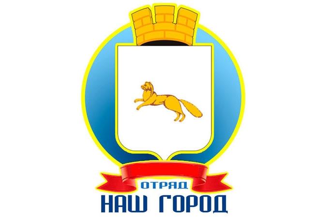 Отряд «Наш город» поможет подготовить Шадринск к 355-ой годовщине со дня образования