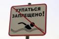 В регионе будет увеличен размер штрафа за купание в запрещенных местах