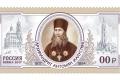 В обращение выйдет марка и конверт с изображением Архимандрита Антонина (Капустина)