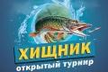 В 16-й раз состоится открытый турнир по ловле хищной рыбы спиннингом