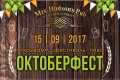 """Шадринцы смогут окунуться в атмосферу фестиваля """"Октоберфест"""""""