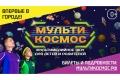 У жителей Шадринска появилась возможность улететь в космос