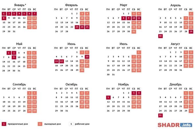 Календарь государственных праздников на 2018 год порадовал любителей путешествовать