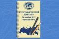 Шадринский вуз станет площадкой для международной образовательной акции