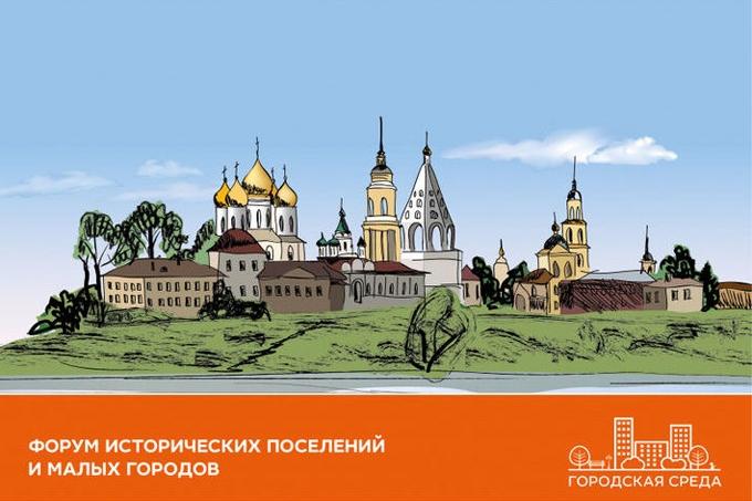 Людмила Новикова принимает участие в Форуме исторических поселений и малых городов России