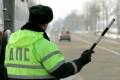 Полицейские проверят водителей на трезвость