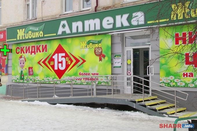В Катайске открылась первая аптека сети «Живика»