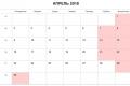 Как отдыхаем в апреле и мае 2018 года