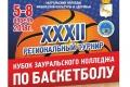 Определились финалисты регионального турнира по баскетболу