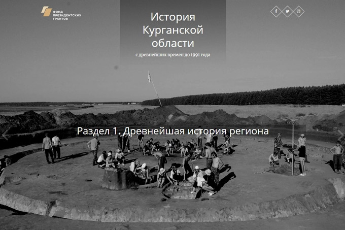 В год 75-летия Курганской области презентовали пособие по истории региона