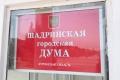 Новый депутат Шадринской городской Думы Виктория Семенова была представлена коллегам