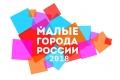 Шадринск готовится к инвестиционному форуму «Малые города России-2018»