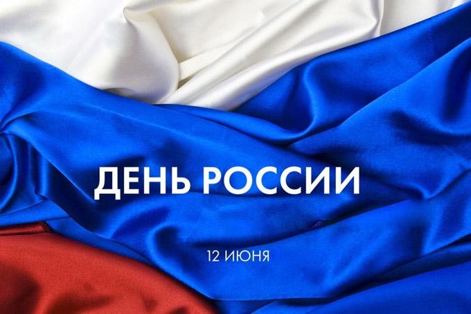 Программа праздничных мероприятий к Дню России
