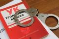 Шадринский угонщик осужден к лишению свободы на срок 1 год 6 месяцев