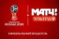 В сети «Ростелеком» появился телеканал «Матч! Ультра»