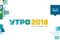 Алексей Кокорин оценил готовность площадки проведения форума «УТРО – 2018»