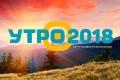 Шадринская молодёжь представит свои проекты на форуме «УТРО – 2018»