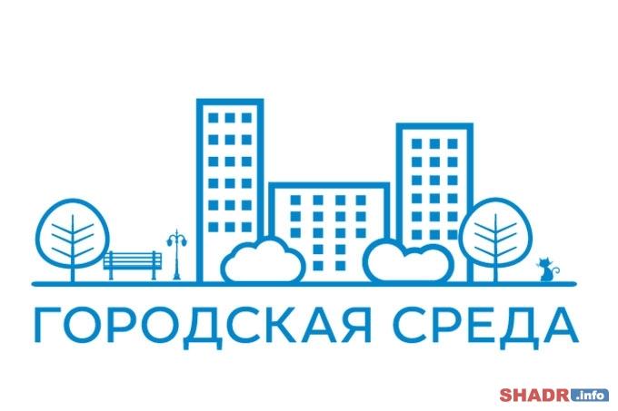 """На реализацию программы """"Городская среда"""" в 2018 году запланировано 26,8 млн. рублей"""