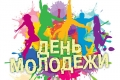 Программа празднования Дня молодёжи в Шадринске