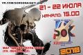 Фестиваль «Город на Исети - 2018» пройдет 21 и 22 июля