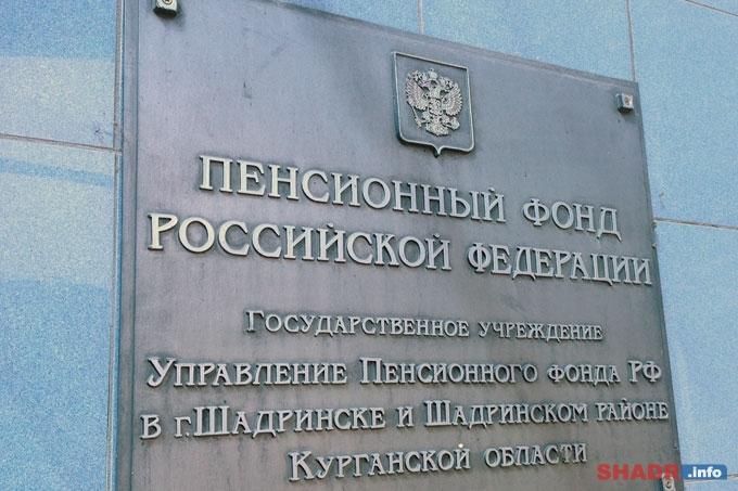 Реорганизовано Управление Пенсионного фонда в Шадринске