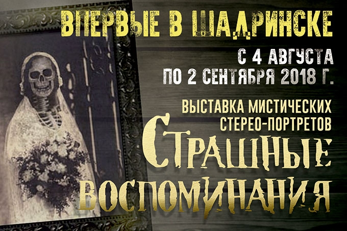 Впервые в Шадринске: Выставка мистических стерео-портретов «Страшные воспоминания»